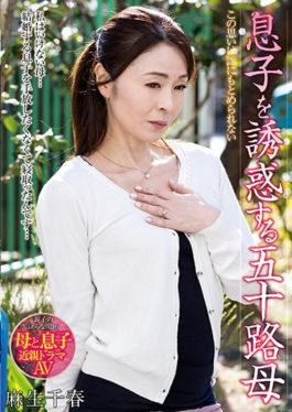 NACR-092 - Age Fifty Mother Chiharu Aso To Seduce The Son - Planet Plus