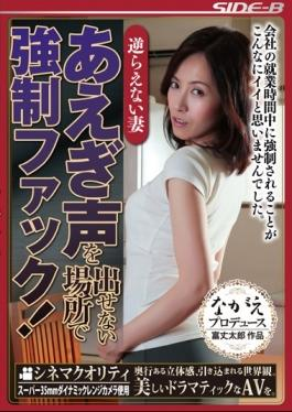BNSPS-417 - Force Fuck In A Place That Does Not Put Out A Wife Gasping Voice That Can Not Defy! Tanihara Nozomi - Nagae Sutairu