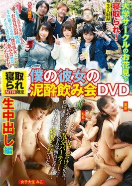 AVOP-337 - It Is Taken Down By The Cherry-blossom Viewing Circle Cherry-blossom Viewing Party! My Drunk Drinking Party DVD Raw Cum Shot Edition - Omochikaeri / Mousozoku