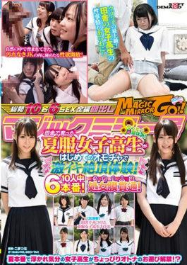 SDMU-656 - Magic Mirror Issue Summer Vacation Soon!Summer Clothing Girls Grew Up In The Country And Experienced A Huge Cum In Their First Toy!6 Out Of 10 People!One Of Them Goes Through The Hymen! - SOD Create