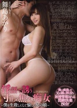 JUFD-841 - Temporary Stop Inviting With Lascivious Slutty Slut – The Daughter Of My Brother Pleasantly Killing Me – Maijima Akari - Fitch