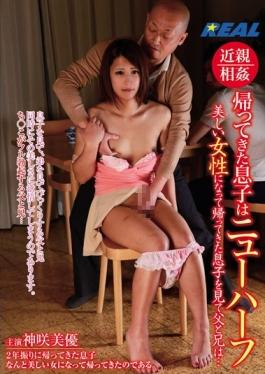 XRW-183 - Incest Home Isve Son Father To See The Son Came Home Transsexual Beautiful Women And Brother  KamiSaki Miyu - K.M.Produce