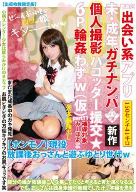 FCMQ-020 - Toshima Dating App Not-age Gachinanpa Individual Shooting Pakotta Compensated Dating  6P Gangbang I Not W provisional Part11 - Maniac (Mercury)