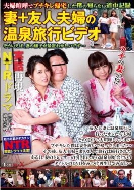 TRUM-001 - My Husband And Wife Came Home But I Went Home I Went Back To My Wife + My Friend Couple Hot-spring Traveling Video That When My Wife Appearance Is Strange Recently … - Tsukuzuku Onna Wa Tsurai Yo