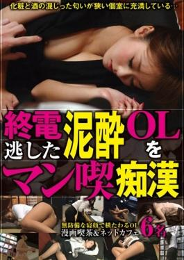 SPZ-922 - Drunk OL Man Secondhand Molester Who Missed The Last Train - Star Paradise