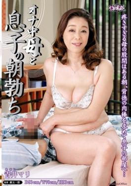 UAAU-69 - Ona In Mother And Son In The Morning Erection Aoi Mari - Senta-birejji