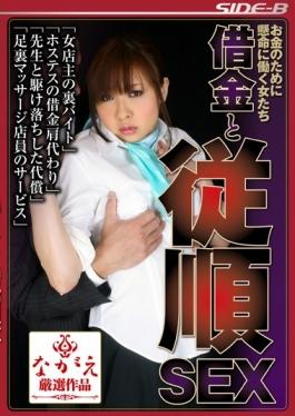 NSPS-470 - Women Debt And Obedience SEX To Work Hard For The Money - Nagae Sutairu