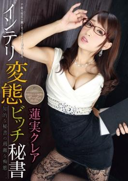 ATFB-323 - Extreme Silliness Of Intelligent Transformation Bitch Secretary Intellectual Secretary .Hasumi Claire - Fetish Box/ Mousou Zoku