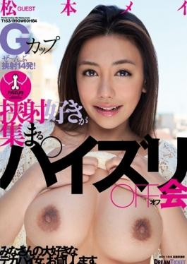 PZD-030 - Fucking OFF Board Matsumoto Mei That Likes Gather Morphism Clamping - Dream Ticket