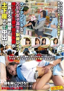 SVDVD-505 - Kusonamaiki Of Shoplifting School Girls The Pies Are Allowed To Prostrate In The Next Room To Apologize Sanctions Rape Parent Or Teacher Who Is Summoned! - Sadistic Village