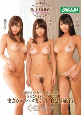MDB-703 - 1 Night 2 Day Trip Aizawa Ruru Forest Halla Mihara Faint I Rolled Rainy Day Saddle Of Giant Chin Dull And Tanned Female College Students Threesome - K.M.Produce