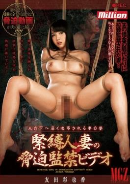 MKMP-069 - Intimidation Confinement Video Ayaka Tomoda Of The Wife To Be Humiliated Reach To The Bottom Of Her Husband Wearing Bondage Married - K.M.Produce