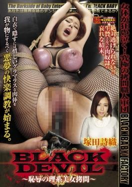 DXBB-011 - Science Beauty Torture  Shiori Tsukada Of BLACK DEVIL  Disgrace - Baby Entertainment