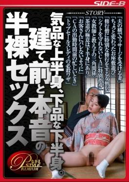 NSPS-443 - Elegant Upper Body, Vulgar Lower Body. Half-naked Sex Of Public Position And The Real Intention - Nagae Sutairu