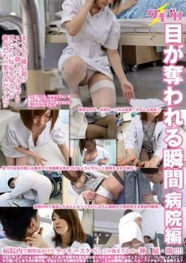 HCM-003 - Nailed! Hospital Ed Moment The Eye Is Deprived - Prestige
