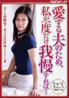 NSPS-449 - For Her Husband To Love, If I Put Up Only Once  Ami Takashima - Nagae Sutairu