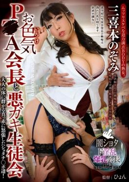 GVG-236 - Sex Appeal P A Chairman And Evil Brat Student Council Sanki This Nozomi - Glory Quest