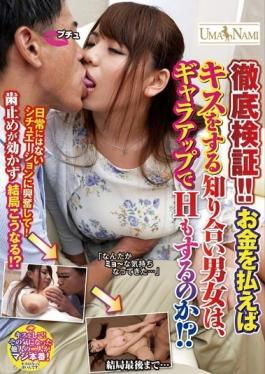 UMSO-047 - Thorough Verification! !Acquaintance Men And Women To Kiss If We Pay The Money, Whether To Be H In The Guarantee Up! ? - K.M.Produce