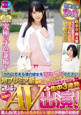 DIY-071 - Please Neto My Her Too Cute Ultra-premium-class Man In The Street Is AV Appearance Of Determination In Front Of A Boyfriend! - DIY
