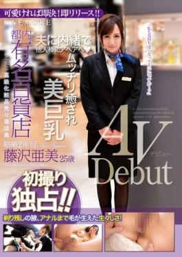 ONEZ-073 - Tokyo Famous Department Store Luxury Cosmetics Department Store Clerk Ami Fujisawa 25-year-old Married The Second Year AVDebut - Prestige