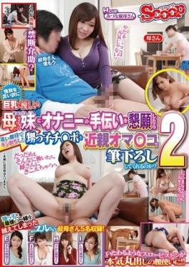 SCPX-100 - Do Me Down Brush The Nephew Chi Po Was Ginn Erection Injured In Pale Expectations After Begging The Help Of Masturbation Friendly Mother Of Sister Busty To Excuse The (aunt) In Relatives Oma Co?Two - K.M.Produce