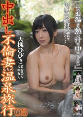 KUSR-018 - Hot Spring Trip Of Pies Infidelity Wives 03 - BIGMORKAL