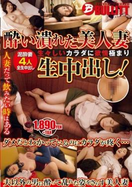 EQ-299 - Drunk Was Beautiful Wife Fresh Body To Put Lust Kiwamari Live In! - Buritto