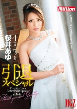 MKMP-074 - 4 Hours And 5 Production Ayu Sakurai Retired Special - K.M.Produce