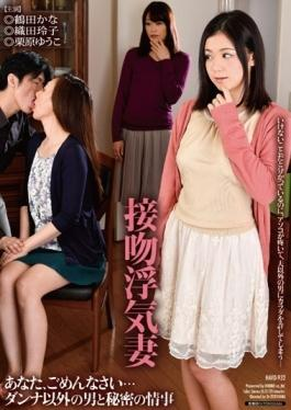 HAVD-932 - Kiss Cheating Wife You, Im Sorry  A Man Other Than The Husband And The Secret Love Affair Of - Hibino