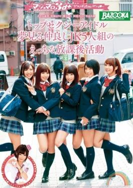 MDB-682 - Top Sexy Idle Dream Of A Good Friend JK5 Trio Of Horny After School Activities – Marshmallow 3d + Luck Would Have Tomasz ◆  Abe 乃Miku Irodorijo Yurina Ayumi Wing Yuri Shinomiya Ayane Harukana - K.M.Produce