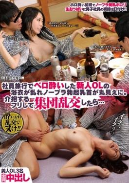 KIL-108 - Belo Sickness And Rookie OL Yukata Is Disturbed In Full View Is No Bra Erection Nipple In Company Trip.When You Have A Population Turbulent Exchanged By Pretending To Cared  - Prestige