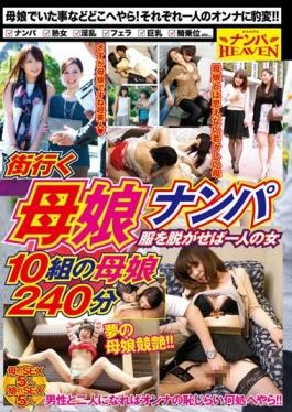 NANX-088 - Town Go Hahamusume Wrecked A Woman 10 Pairs If Take Off The Clothes Of The Mother-daughter 240 Minutes - K.M.Produce