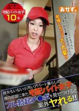 OKAX-106 - She Also Surprisingly Is Ya And Show Off The Full Erection Switch Port In Home Delivery Bytes Girls Who Came To My Room Of Kogitanai Apartment Living That Not! ! - K.M.Produce