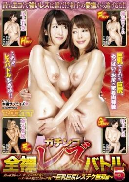 RCT-855 - Gachinko Naked Lesbian Battle 5 - Rocket