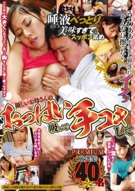 OOMN-153 - By Handjob Sucking Friendly Mom Boobs PREMIUM Carefully Selected Collection Of 40 Persons - Abc/ Mousou Zoku