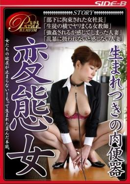 BNSPS-424 - Natural Meat Urinal Transformation Woman - Nagae Sutairu