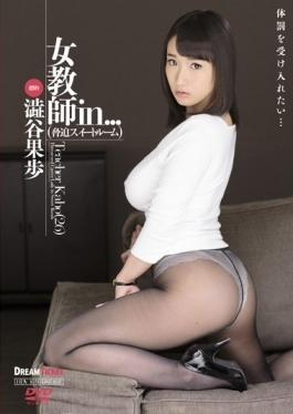 VDD-116 - Woman Teacher In  [Intimidation Suite] Teacher Kaho (26) - Dream Ticket