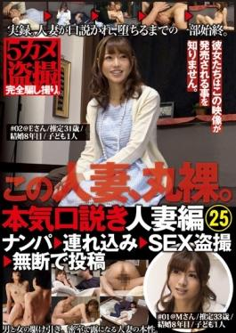 KKJ-046 - Serious (Seriously) Advances Married Woman Knitting 25 Nampa → Tsurekomi → SEX Voyeur → Without Permission In The Post - Prestige