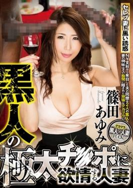 GVG-259 - Married Shinoda To Lust In Black Thick Chi Po History - Glory Quest