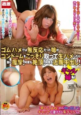 NHDTA-775 - Suddenly Convulsions Once Sneak Most Concentrated Raw Saddle A Sister Was No Reaction Condoms In Gomuhame!The Climax Many Times!Many Times Pies Relatives! Gal Sister Hen - Natural High