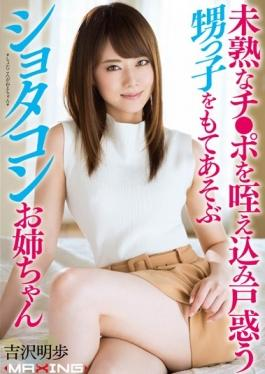 MXGS-884 - Play With The Nephew Confused Lump Suck The Immature Blood Port Shota Sister Akiho Yoshizawa - MAXING