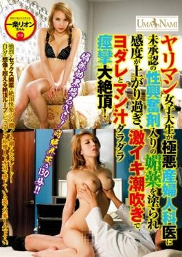 UMSO-071 - Bimbo College Student Only Raise The Sensitivity Painted The Aphrodisiac Of Unapproved Sexual Stimulant Containing The Villainy Obstetricians, Drool And Man Juice Lazy Convulsions Large Cum Super Iki Squirting! Article Rion - K.M.Produce