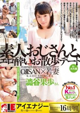 IENE-667 - And Kaho Shibuya Amateur Uncle, Erotic Sickness Walk Dating - IE NERGY