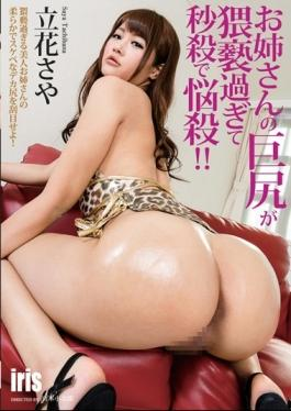 MKZ-009 - Big Second Bombshell Of Her Sister If You Do Too Obscene! ! Saya Tachibana - Marrion