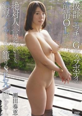 APAA-351 - Preeminently Lust OL Horny G Cup Body, Such As It Can Not Be Said Absolutely People, Fall To The Rich, Nasty Your Komori SEX . Seta SoMegumi - Aurora Project Annex