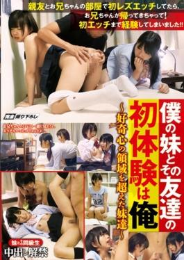AVNT-008 - First Experience Of My Sister And Their Friends Sister Who – Beyond The Area Of ​​the I-curious - Tma