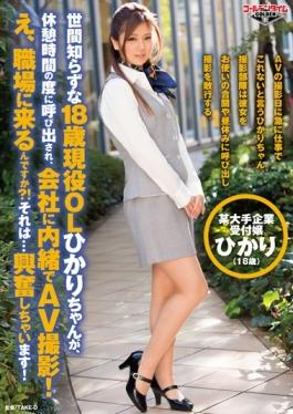 GTAL-031 - 18-year-old, Such Naive Active Duty OL Akira-chan, Is Called Every Time The Break Time, AV Shooting In Secret To The Company!For Example, Do You Come To The Workplace? !It  Will Be Excited! - Golden Time