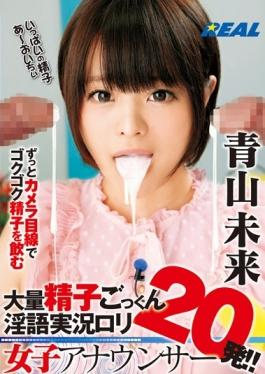 REAL-578 - Mass Sperm Cum 20 Shots! !Dirty Play-by-play Lori Womens Announcer Aoyama Future - K.M.Produce