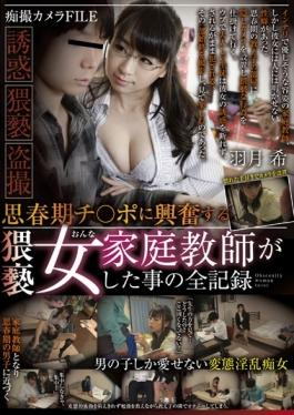 GVG-277 - Obscenity Woman Tutor Was That Of The Entire Recording Nozomi Hazuki To Be Excited About Puberty Ji  Port - Glory Quest