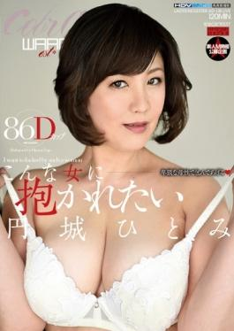 EKAI-006 - Hitomi Enjo Should Inspire In Such A Woman - Waap Entertainment